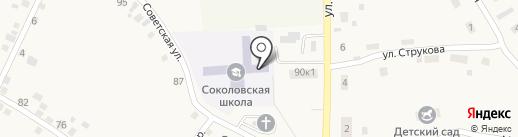 Средняя общеобразовательная школа на карте Соколово