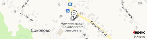 Администрация Соколовского сельсовета на карте Соколово