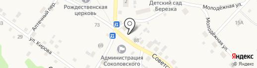 Банкомат, Сбербанк, ПАО на карте Соколово