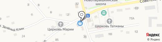 CyberPlat на карте Новотырышкино