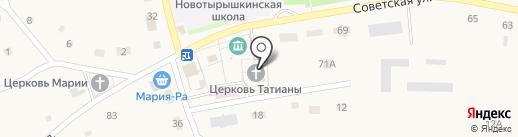 Храм Святой Мученицы Татьяны на карте Новотырышкино