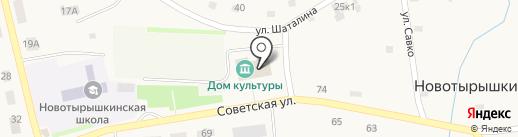 Новотырышкинская сельская библиотека на карте Новотырышкино