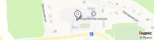 Почтовое отделение на карте Кировского