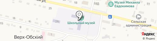 Верх-Обская средняя общеобразовательная школа им. М.С. Евдокимова на карте Верха-Обского