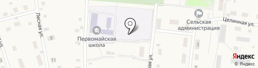Первомайская средняя общеобразовательная школа на карте Первомайского