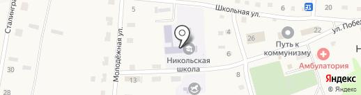 Никольская средняя общеобразовательная школа на карте Никольского
