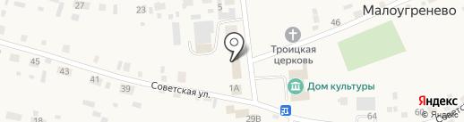 Почтовое отделение на карте Малоугренёво