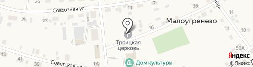 Свято-Троицкая церковь на карте Малоугренёво