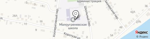 Малоугренёвская средняя общеобразовательная школа на карте Малоугренёво