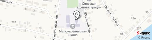 Средняя общеобразовательная школа на карте Малоугренёво