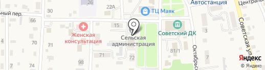 Уютный мир на карте Советского