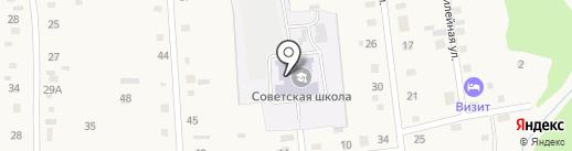 Средняя общеобразовательная школа на карте Советского