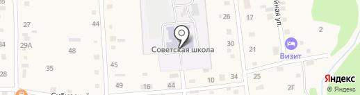 Советская средняя общеобразовательная школа, МБОУ на карте Советского