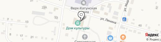 Дом культуры на карте Верха-Катунского