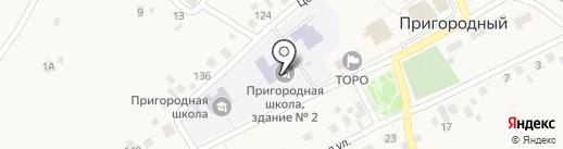 Пригородная основная общеобразовательная школа на карте Пригородного