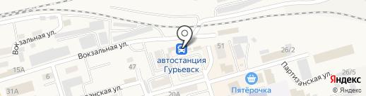 Автовокзал на карте Гурьевска