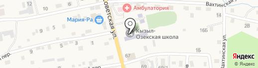 Средняя общеобразовательная школа на карте Кызыла-Озека