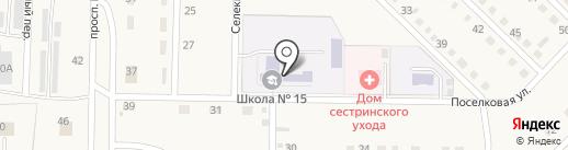 Основная общеобразовательная школа №15 на карте Ленинска-Кузнецкого