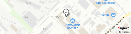 Автоцентр ДЮК и К на карте Кемерово