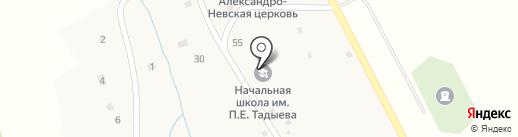 Александровская начальная общеобразовательная школа им. П.Е. Тадыева на карте Александровки
