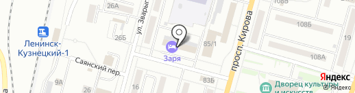 Заря на карте Ленинска-Кузнецкого