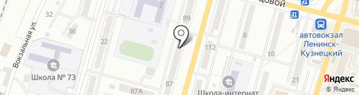 Центр бухгалтерских услуг на карте Ленинска-Кузнецкого
