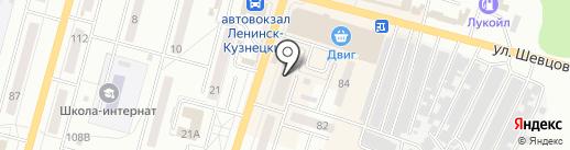 Дом и К на карте Ленинска-Кузнецкого