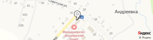 Почтовое отделение связи на карте Андреевки