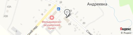 Продовольственный магазин на Советской на карте Андреевки