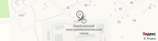 Берёзовский электромеханический завод-1 на карте Берёзовского