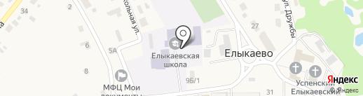 Елыкаевская средняя общеобразовательная школа на карте Елыкаево