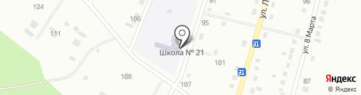 Основная общеобразовательная школа №21 на карте Белово