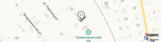 Почтовое отделение связи №14 на карте Грамотеино