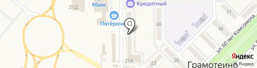 У Иваныча на карте Грамотеино
