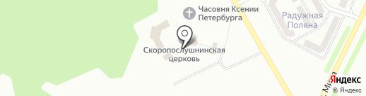 Храм в честь иконы Божией Матери Скоропослушница на карте Киселёвска