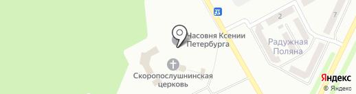 Часовня Святой Блаженной Ксении Петербуржской на карте Киселёвска