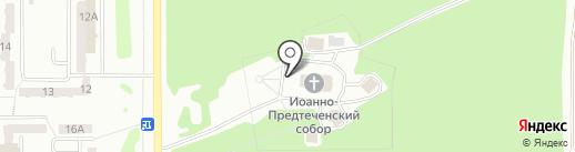 Собор Рождества Иоанна Предтечи на карте Прокопьевска