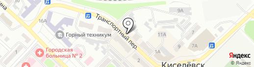 Виктория на карте Киселёвска