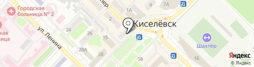 Ателье на карте Киселёвска
