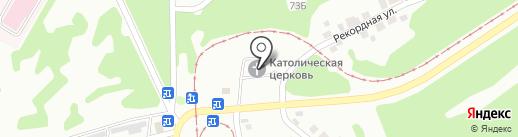 Римско-Католическая церковь на карте Прокопьевска