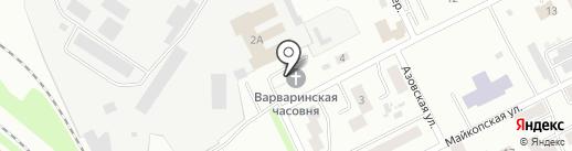 Часовня Варвары Великомученицы на карте Киселёвска