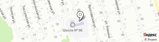 Основная общеобразовательная школа №66 с дошкольным отделением на карте Прокопьевска