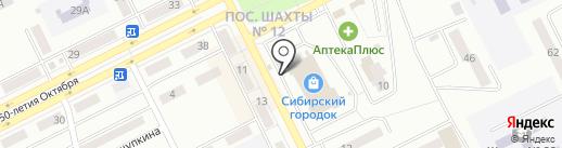 У Ашота на карте Киселёвска