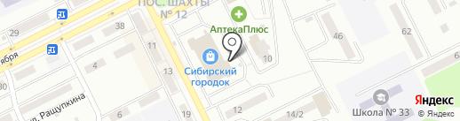 Дарисимо на карте Киселёвска