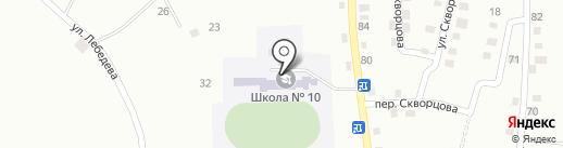 Средняя общеобразовательная школа №10 на карте Прокопьевска