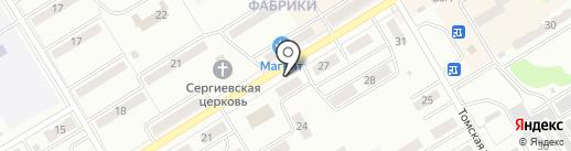 Низкие цены на карте Киселёвска
