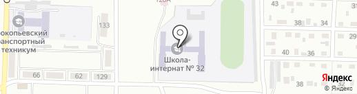 Основная общеобразовательная школа-интернат для учащихся, воспитаников с ограниченными возможностями здоровья №32 на карте Прокопьевска