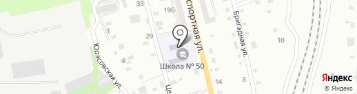 Основная общеобразовательная школа №50 на карте Прокопьевска