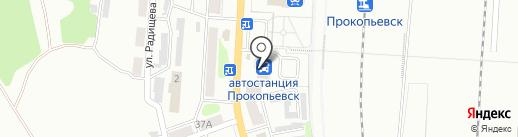 Автовокзал на карте Прокопьевска