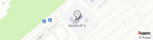 Средняя общеобразовательная школа №5 на карте Киселёвска